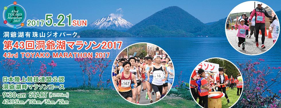 第43回洞爺湖マラソン2017【公式】