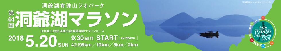 第44回洞爺湖マラソン2018【公式】