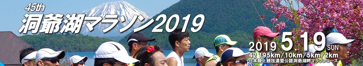 第45回洞爺湖マラソン2019【公式】