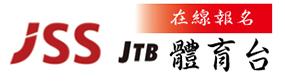 JTBバナー(繁体語)