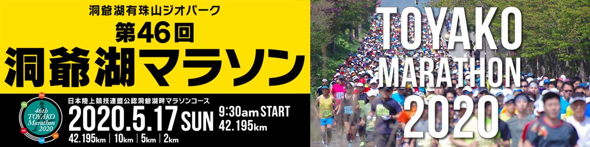 第46回洞爺湖マラソン2020【公式】