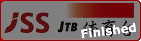 JTBバナー(簡体語)終了