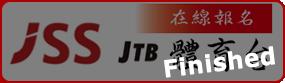 JTBバナー(繁体語)終了