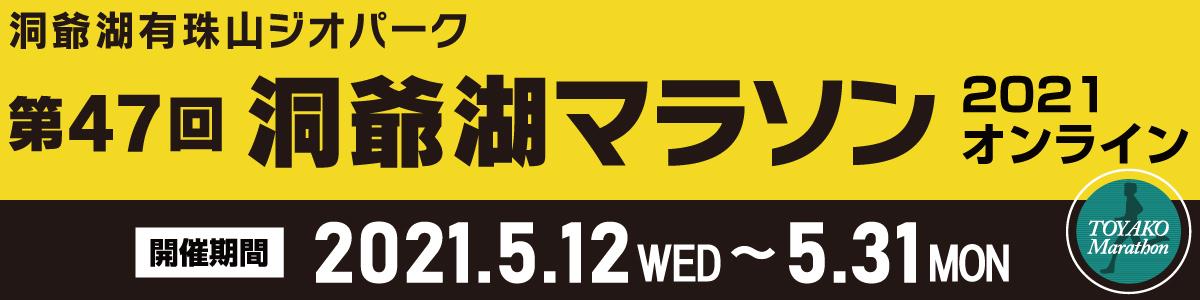 第47回洞爺湖マラソン2021オンライン【公式】